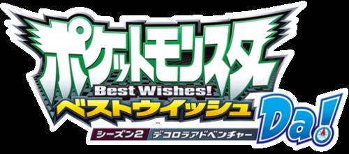 logo_best_wishes_da_1_2013_05_16_1407_20