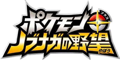 logo_pokemon+nobunaga.jpg
