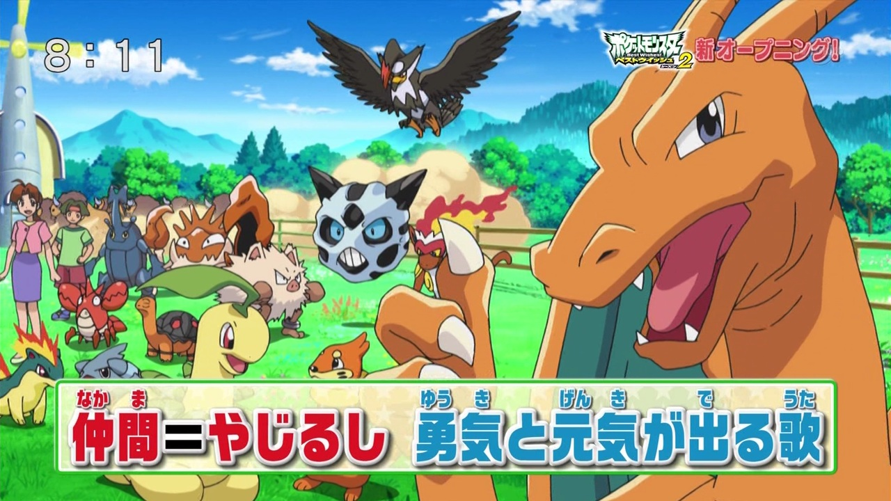 opening_old_pokemon