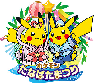 pikachu_tanabata_2014_07_12_1510.jpg
