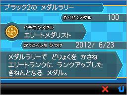 pokemon_nb2_giugno (13)