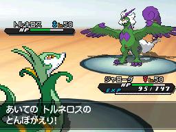 pokemon_nb2_giugno (30)