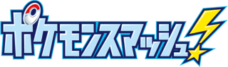 pokemon_smash_logo.png