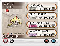shiny_jirachi_event_2014_07_12_1510.jpg