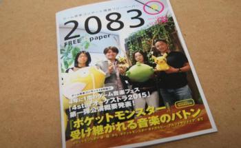 free_paper_2014_09_08_0423.jpg