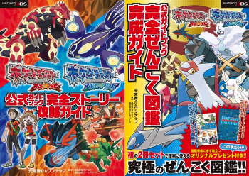 guide_oras_2014_10_17_1359.png