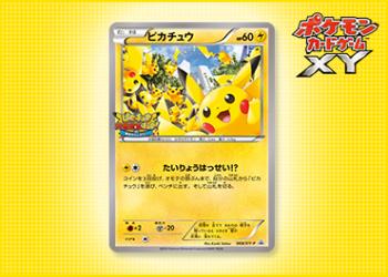 pikachu_card_2014_07_12_1457.png