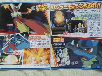 pokemon_fan_issue_36_p22_23_2014_06_04_2