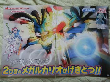 pokemon_fan_issue_36_p24_25_2014_06_04_2