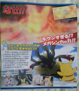 pokemon_fan_issue_36_p26_2014_06_04_2035