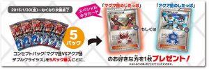 team-aqua-magma-grunt-promo-cards