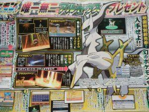 Ecco il Pokémon leggendario Arceus!