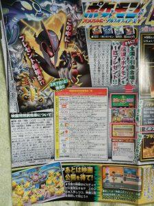 Pokémon leggendari mostrati da CoroCoro!