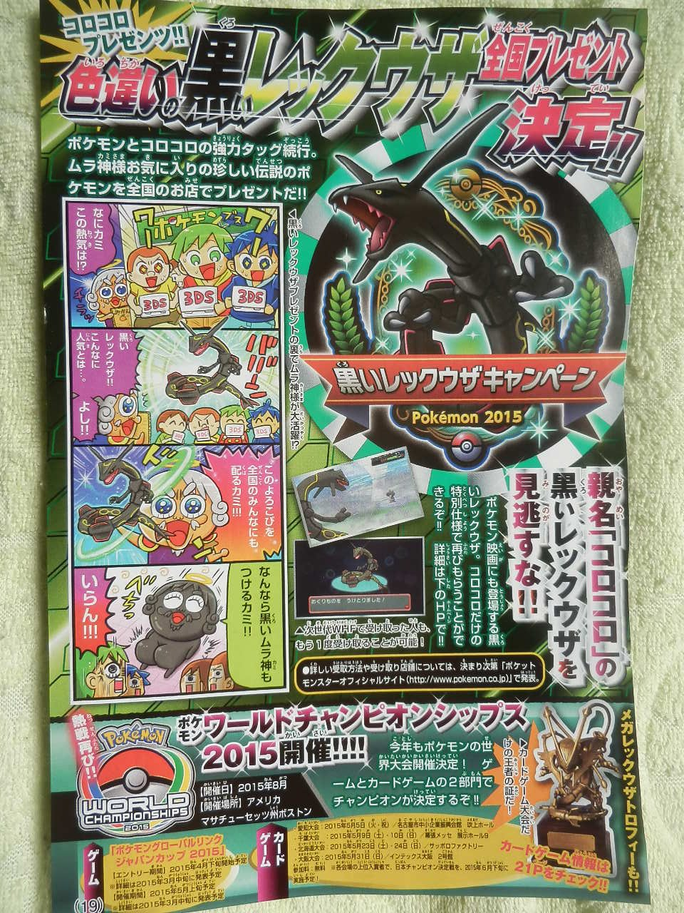 emerald how to get rayquaza