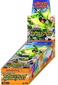 emerald-break-box