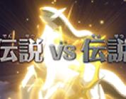 Leggendari in azione nel nuovo epico trailer del 18esimo film Pokémon!