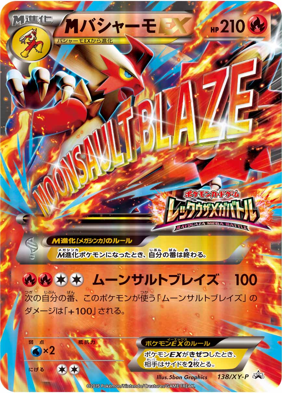 Blaziken ex m blaziken ex m swampert ex e altre carte promozionali saranno distribuite in - Carte pokemon mega evolution ex ...