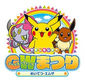 Un'immagine della Golden Week a tema Pokémon!