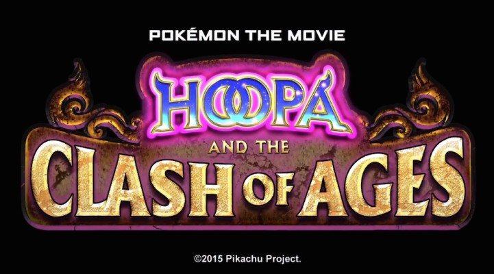 Hoopa Film copertina