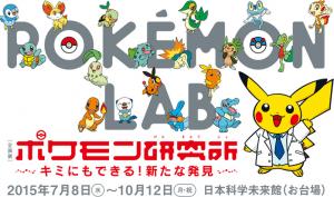 Pokémon_Lab