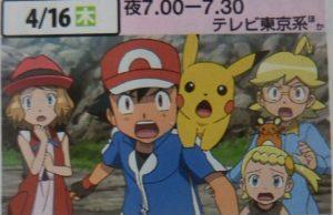 Pokémon xy 068