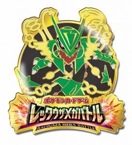 rayquaza-mega-battle-pin