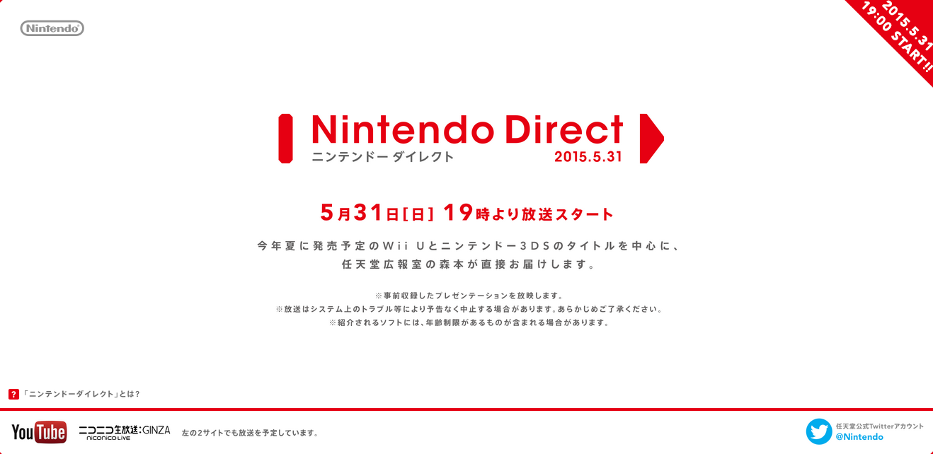 nintendo direct - photo #35