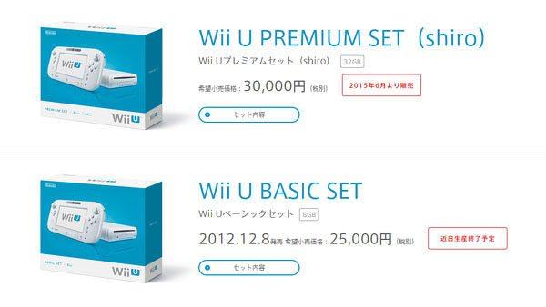 Wii_u_premium_set