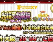 Annunciata la prima del film Hoopa e lo scontro epocale in Giappone!