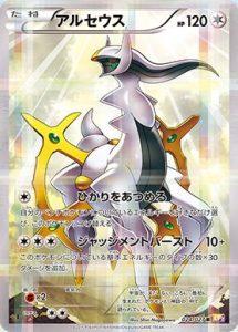 Arceus-Shiny-Collection