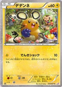 Dedenne-Shiny-Collection