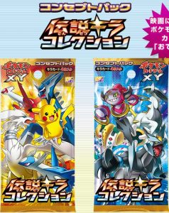 Shiny-Collection-Booster-Packs1
