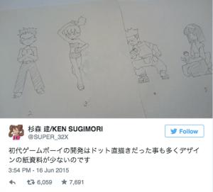 Sugimori Artwork 1