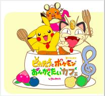 PokémonCafé