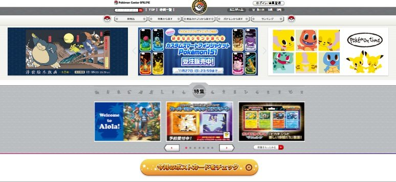 Pokémon-center-online-giapponese