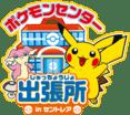 Pokémon Center aperto nell'Aeroporto Internazionale di Chūbu Centrair il 26 dicembre 2011, chiuso il 5 gennaio 2012.