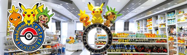 Il Pokémon Center di Fukuoka venne aperto il 1° Novembre 2003.