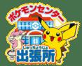 Pokémon Center aperto il 17 Agosto 2013 in occasione del Pokémon Game Show. Dopo una breve distribuzione di statuine NFC di Pokémon Rumble U e delle statuine esclusive dell'evento di Kyurem Nero e Kyurem Bianco venne chiuso il 18 Agosto 2013