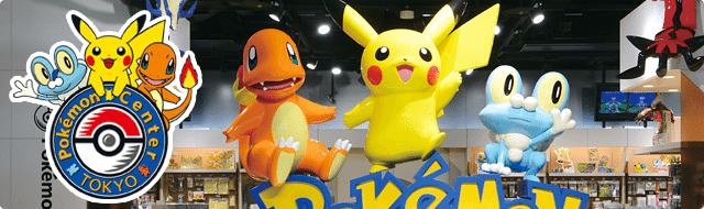 L'attuale Pokémon Center di Tokyo venne aperto il 16 Luglio 2007.