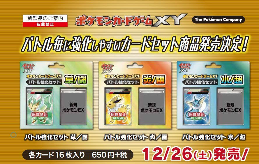 XY Break Battle Strengthening-Set