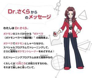 La direttrice Sakura