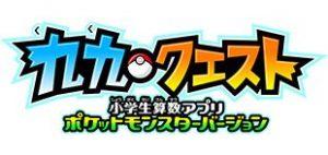 applicazione Pokémon - logo