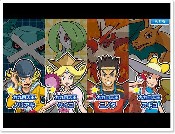 applicazione Pokémon - quattro boss