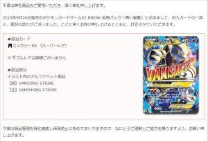 errore Vanishing Strike M Mewtwo-EX