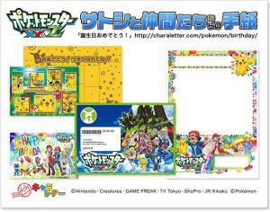 pokémon center carta da lettere