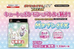 Break-Mega-Battle-Deck-60-M-Audino-EX