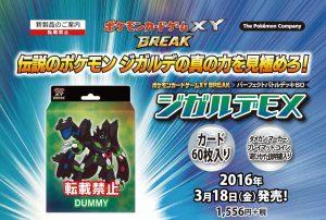 Break-Perfect-Battle-Deck-60-Zygarde-EX