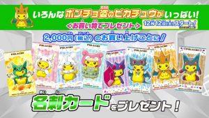 Pikachu-Mega-Evolution-Cards