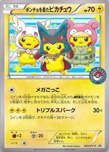 Poncho-Clad-Pikachu
