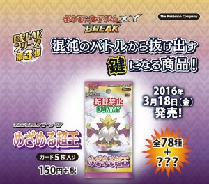XY10-Awakening-of-Psychic-Kings